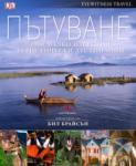 Пътуване: 1000 малко известни места, които да посетите (2013)