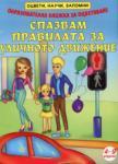 Спазвам правилата за уличното движение. Образователна книжка за оцветяване (2013)