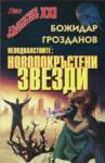 Неподвластните: Новопокръстени звезди (2012)