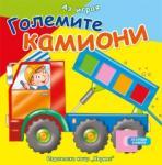 Аз играя: Големите камиони (2013)