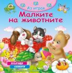 Аз играя: Малките на животните (2013)
