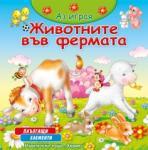 Аз играя: Животните във фермата (2013)