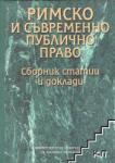 Римско и съвременно публично право. Сборник статии и доклади (2013)
