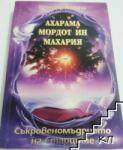 Ахарама мордот ин махария: Съкровеномъдрието на Старците (2011)