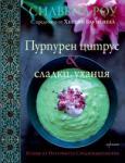 Пурпурен цитрус & сладки ухания (2013)