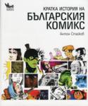Кратка история на българския комикс (2013)