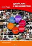 Дизайн, хора и взаимодействия (2013)