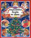 Енциклопедия Коледа по света (2013)