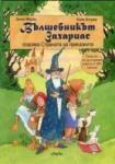 Вълшебникът Захариас спасява Страната на приказките (2013)