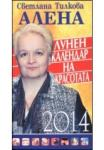 Лунен календар на красотата 2014 (2013)
