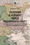 България и нейният народ под османска власт (2013)