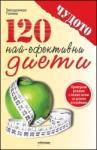 120 най-ефективни диети (2013)