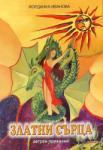 Златни сърца (ISBN: 9789549887372)