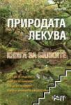 Природата лекува (ISBN: 9789547312531)