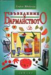 Въведение в барманството (ISBN: 9789547312074)
