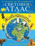 Световен атлас на животните с пъзели (2013)