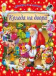 Коледа на двора (2013)