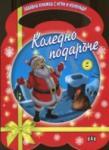 Коледно подаръче - червено (2013)