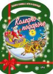 Коледно подаръче - зелено (2013)