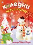 Коледни игри и песни (2013)