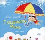 Глезеното Мими - книга 2 (2013)
