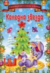 Коледна звезда (2013)