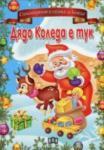 Дядо Коледа е тук (2013)