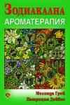 Зодиакална ароматерапия (2013)