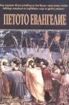 Петото евангелие (2006)