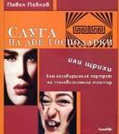 Слуга на две господарки или щрихи към незавършения портрет на телевизионния театър (2005)