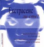 Екстрасенс ли сте? (2003)