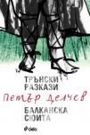 Трънски разкази/Балканска сюита (2013)