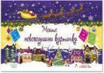 Моите новогодишни картички (2013)