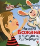 Малката Божана в магазин за смехорийки/ твърда корица (2013)