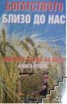 Златните зърна на Бога Кн. 2: Богатството близо до нас (ISBN: 9789543450541)