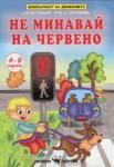 Не минавай на червено: Оцветявам, уча и спазвам (2013)