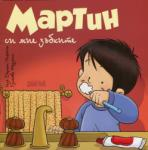 Мартин си мие зъбките (2013)