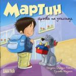 Мартин тръгва на училище (2013)