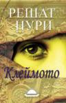 Клеймото (2013)