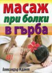 Масаж при болки в гърба (2013)