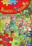 Вълкът и 7-те козлета/ Приказки със стикери (ISBN: 9789546603449)