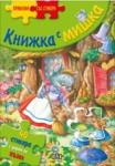 Книжка с мишка (ISBN: 9789546603470)