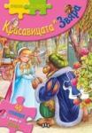 Принцеси със стикери: Красавицата и Звяра (2013)