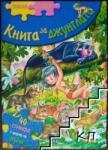 Книга за джунглата (2013)