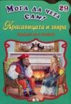 Красавицата и звяра/ Мога да чета сам! №29 (2013)