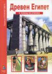 Древен Египет/ В помощ на ученика (2013)