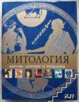 Митология. Митове, легенди и предания (2013)