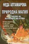 Природна магия в търсене на изгубените ни сетива (2013)