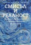 Смисъл и реалност: Късният Витгенщайн и традиционната философия (2013)