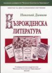Възрожденска литература (2005)